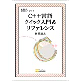C++言語クイック入門&リファレンス 林晴比古実用マスターシリーズ