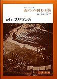 img - for Minamiajia no kokudo to keizai. 4, Suriranka book / textbook / text book