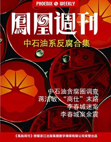 CNPC 0001449614/