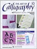 趣味のカリグラフィーレッスン 2013年 3/27号 [分冊百科]