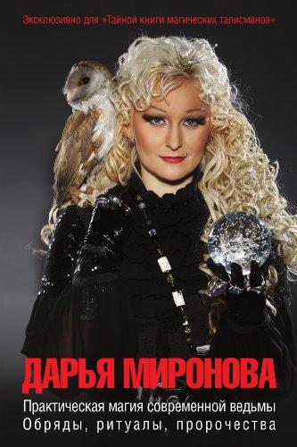 Дарья Миронова - Практическая магия современной ведьмы. Обряды, ритуалы, пророчества