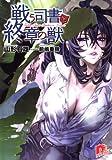 戦う司書と終章の獣 BOOK8 (スーパーダッシュ文庫)