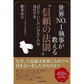 """世界NO.1執事が教える""""信頼の法則"""