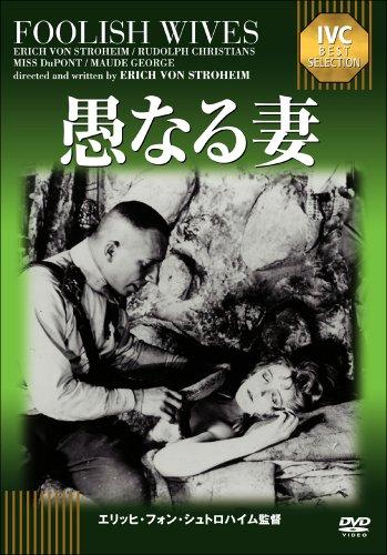 愚なる妻《IVC BEST SELECTION》 [DVD]