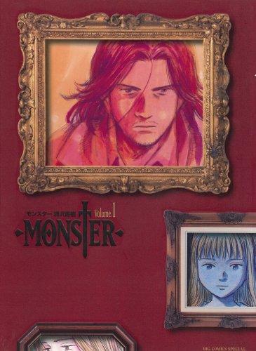 MONSTER 完全版 全9巻セット