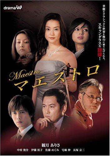 マエストロ [DVD]