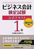 ビジネス会計検定試験公式テキスト1級〔2014-15年版〕