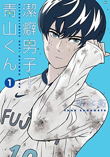 潔癖男子! 青山くん 1 (ヤングジャンプコミックス)