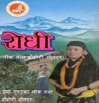 Amazon.com: Bhetyo bhetyo: Uma Gurung, Tak Bahadur Aale, Aasha Gurung