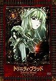 トリニティ・ブラッド chapter.7 [DVD]