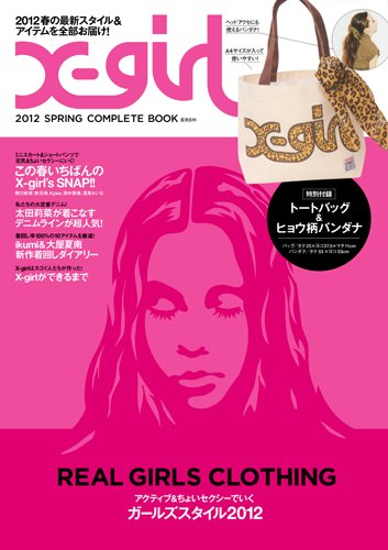 X-girl 2012 SPRING COMPLETE BOOK (e-MOOK 宝島社ブランドムック)
