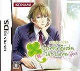 ときめきメモリアル Girl's Side 1st Love Plus