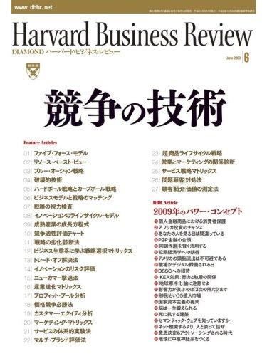 Harvard Business Review (ハーバード・ビジネス・レビュー) 2009年 06月号 [雑誌]