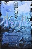 水の柩 [単行本] / 道尾 秀介 (著); 講談社 (刊)