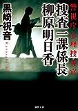 柳原明日香 / 黒崎 視音 のシリーズ情報を見る