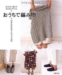 おうちで編み物―あったかく過ごす ほかほかアイテム