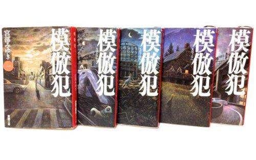 模倣犯 全5巻完結セット (新潮文庫) [文庫] by 宮部 みゆき -