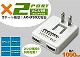 USB-AC�A�_�v�^�[�@2�|�[�g(���v1000mA)�d�l