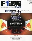 F-1速報PLUS (プラス) VOL.24 2012年 4/30号 [雑誌]