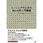 Amazon.co.jp: エンジニアのためのWord再入門講座 美しくメンテナンス性の高い開発ドキュメントの作り方: 佐藤 竜一: 本