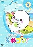クプ~!!まめゴマ!のアニメ画像