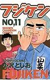 フジケン(11) (少年チャンピオン・コミックス)