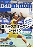 Badminton MAGAZINE (バドミントン・マガジン) 2012年 11月号 [雑誌]