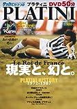 プラティニ (DVD付) (COSMIC MOOK サッカーベストシーン 12)
