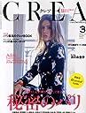 CREA (クレア) 2014年 03月号 [雑誌]