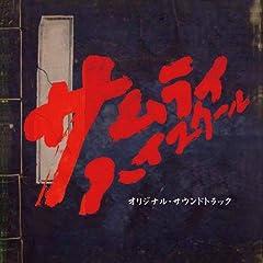 : サムライ・ハイスクール オリジナル・サウンドトラック