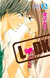L DK(12) (講談社コミックス別冊フレンド)