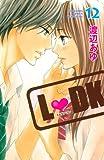 L DK(12) (講談社コミックスフレンド B)