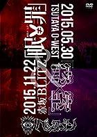 2015.11.22 「眠≠罪」@赤坂BLITZ & 2015.5.30 「密室」@TSUTAYA O-WEST [DVD](在庫あり。)