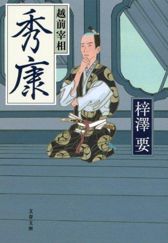 越前宰相秀康 [Kindle]