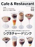 Cafe & Restaurant ( カフェアンドレストラン ) 2010年 02月号 [雑誌]
