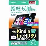 ナカバヤシ Kindle Fire HD 8.9用 液晶保護フィルム 指紋防止 反射防止 気泡レス加工 TBF-KF813FLGS