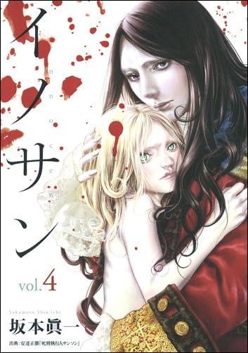 イノサン 4 (ヤングジャンプコミックス)