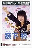 AKB48公式生写真 27thシングル 選抜総選挙 真夏のSounds good !【薮下柊】