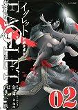 射ちょう英雄伝EAGLET 2 (シリウスコミックス)