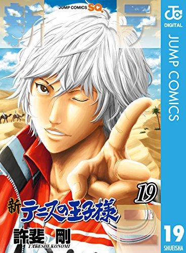 新テニスの王子様 19 (ジャンプコミックスDIGITAL)