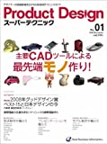 Product Design (プロダクト・デザイン) スーパーテクニック No.01[雑誌]