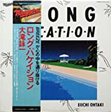 ロング・バケイション  A LONG VACATION  [1981 Original Analog LP]