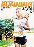 Running Style(ランニング・スタイル) 2016年10月号 Vol.91[雑誌]