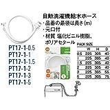 自動洗濯機給水ホース 2m PT17-1-2