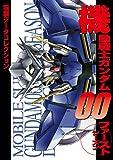 電撃データコレクション 機動戦士ガンダム00 ファーストシーズン<電撃データコレクション> (DENGEKI HOBBY BOOKS)