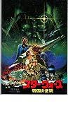 映画パンフレット 「スター・ウォーズ-帝国の逆襲-」 出演 マーク・ハミル/ハリソン・フォード/キャリー・フィッシャー