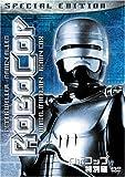 ロボコップ (特別編) [DVD]
