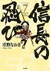 信長の忍び 第7巻 2013年10月29日発売