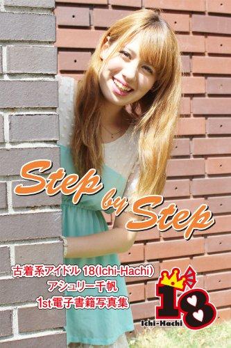 【古着系アイドル18(Ichi-Hachi)】Step by Step~アシュリー千帆 1st電子書籍写真集~ (Turtle Entertainment)
