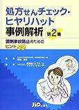 処方せんチェック・ヒヤリハット事例解析 第2集 調剤事故防止のためのヒント50